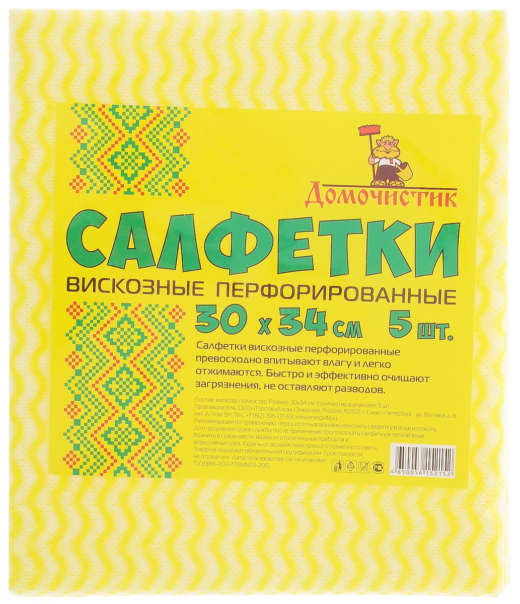Салфетка для уборки Домочистик из вискозы, перфорированная, цвет: желтый, 30 x 34 см, 5 шт787502Перфорированные салфетки для уборки Домочистик выполнены из вискозы, превосходно впитывают влагу и легко отжимаются. Быстро и эффективно очищают загрязнения, не оставляют разводов. Рекомендации по применению:Перед использованием намочить салфетку в воде и отжать.Для продления срока службы после применения прополоскать в теплой воде.Хранить в сухом месте, вдали отопительных приборов и агрессивных сред.