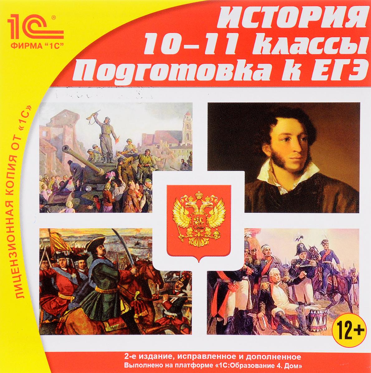 История. 10-11 классы. Подготовка к ЕГЭ. Издание 2-е, исправленное и дополненное