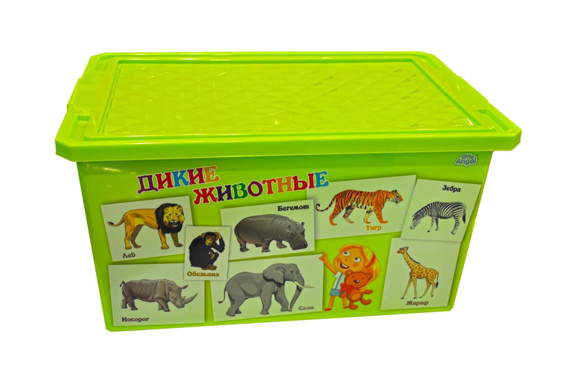 Ящик для хранения игрушек Little Angel X-BOX. Обучайка. Животные, цвет: салатовый, 57 л531-301Универсальный ящик для хранения от Little Angel с новым обучающим декором Животные - это простой и доступный способ познакомить малыша сдикими и домашними животными. Такой функциональный объект для хранения несомненно станет достойным дополнением пространства развивающей среды для Вашего подрастающего гения. Ящик декорирован с помощью технологии In Mould Labeling (IML). Декор ящика устойчив при мытье, дольше сохраняет насыщенность цветов . Прочный каркас ящика позволит хранить как легкие вещи, так и более тяжелый груз. Уникальный обучающий декор линии Обучайка разработан при участии педагогов ДОУ и детских психологов.