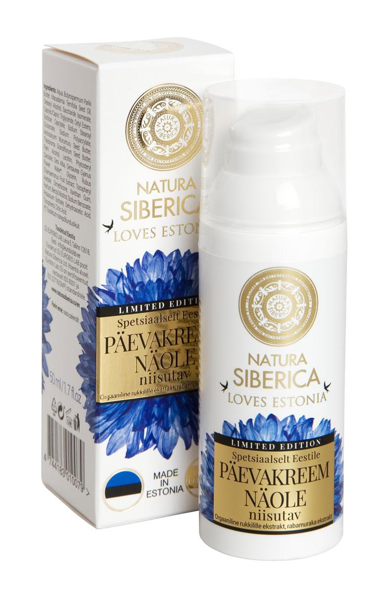 Natura Siberica Loves Estoniaa Крем для лица дневной увлажняющий 50 мл.086-12-10079Морошка, содержащаяся в креме, знаменита высоким содержанием провитаминов А и Е, а так же полинасыщенных кислот, которые увлажняют кожу, а также обеспечивают естественный защитный барьер для кожи на весь день. Экстракт цветков василька поддерживает водный баланс, даря коже глубокое увлажнение и питание. Активные вещества природного происхождения насыщают вашу кожу и возвращают ей упругость и сияние!