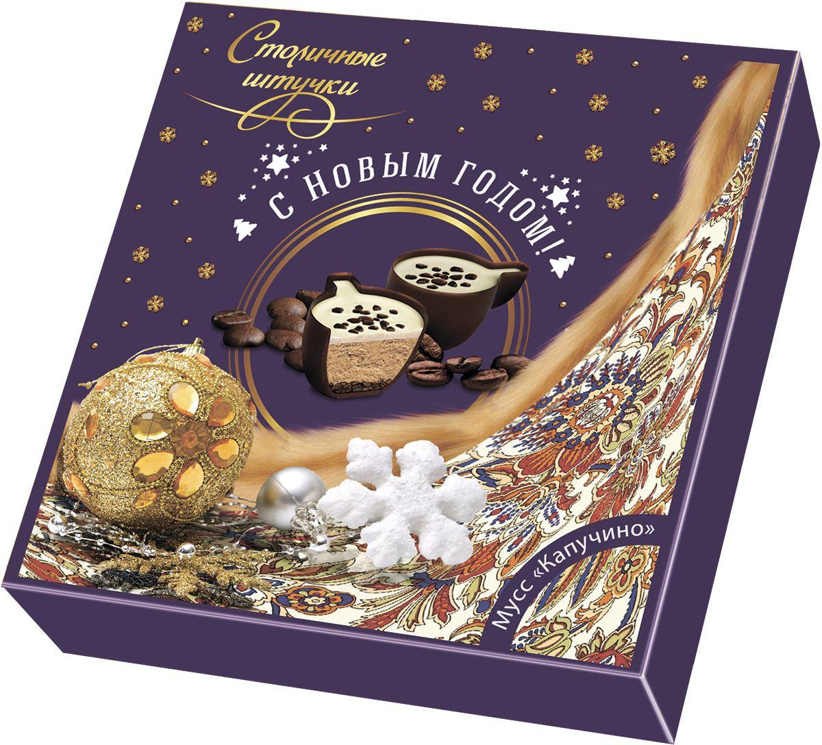 Столичные штучки Конфеты шоколадные в коробке Мусс капучино, 104 г8244Классические шоколадные конфеты с начинкой из нежнейшего воздушного мусса с добавлением натурального кофе в чашечке из настоящего темного шоколада.
