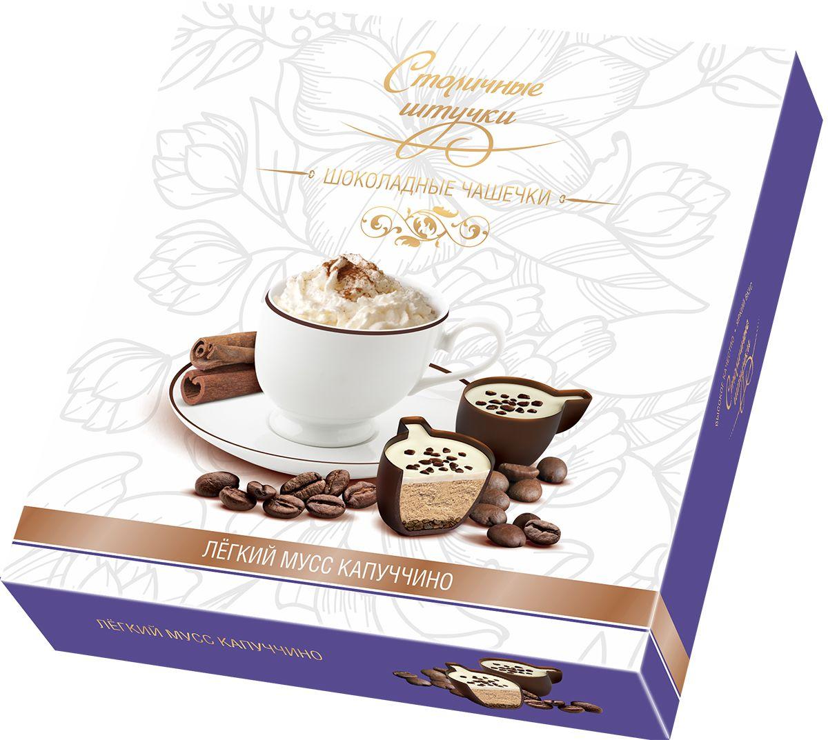 Столичные штучки Конфеты шоколадные Мусс капучино, 104 г0120710Классические шоколадные конфеты с начинкой из нежнейшего воздушного мусса с добавлением натурального кофе в чашечке из настоящего темного шоколада.