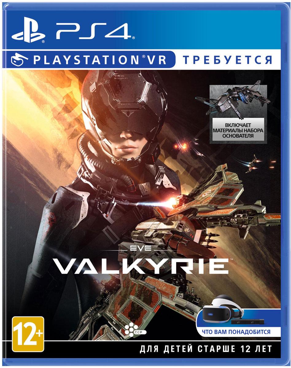 Eve Valkyrie (только для VR) (PS4)