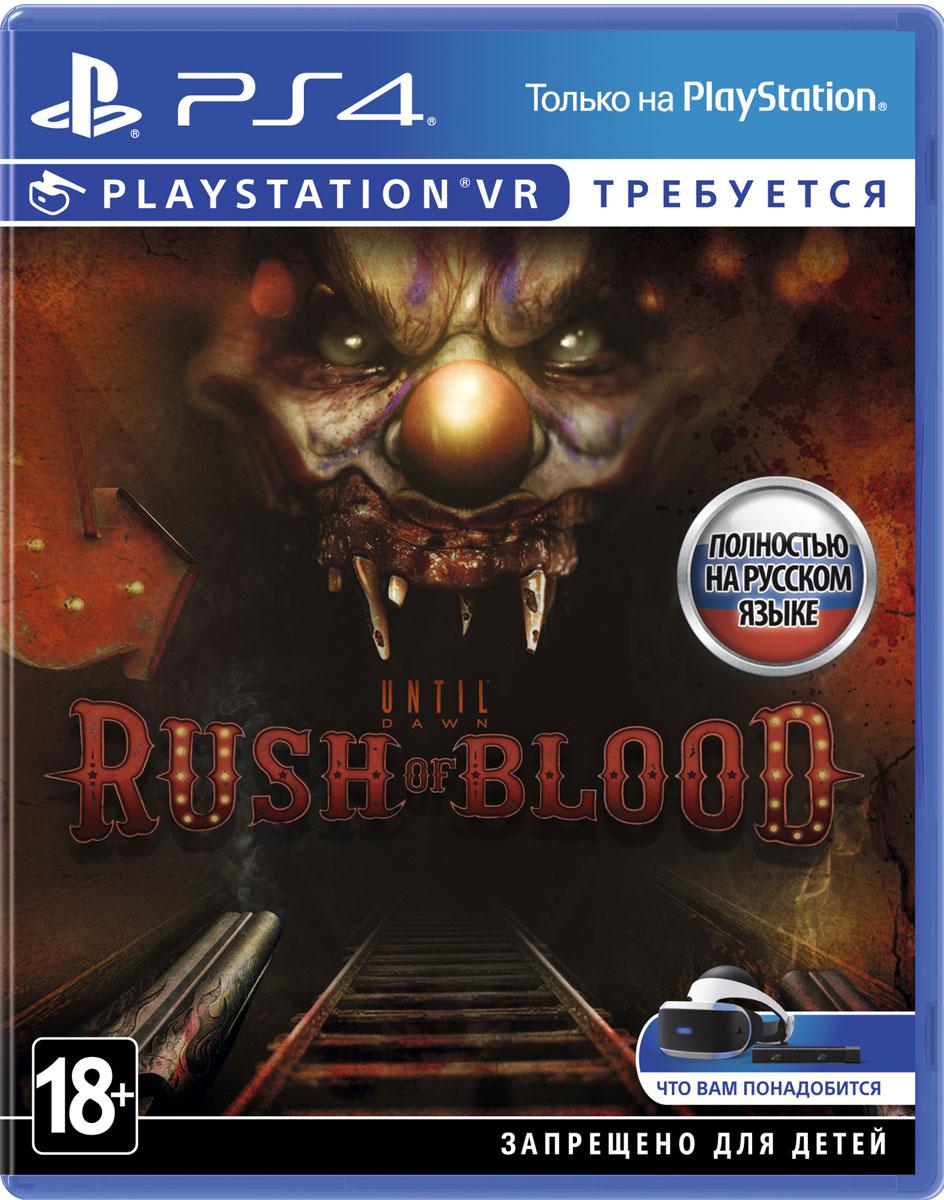 Until Dawn: Rush Of Blood (только для VR) (PS4)
