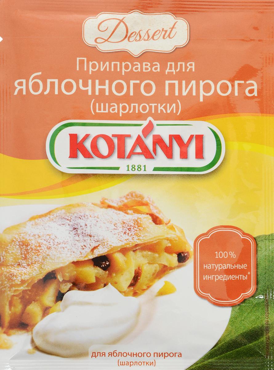 Kotanyi Приправа для яблочного пирога (шарлотки), 26 г0120710Все началось в 1881 году, когда Януш Котани основал мельницу по переработке паприки. Позже добавились лучшие специи и пряности со всего света. Производители используют только самые качественные ингредиенты для создания особого вкуса Kotanyi. Прикоснитесь и вы к источнику вдохновения!Яблочный пирог с приправой Kotanyi станет незабываемым десертом, перед которым невозможно устоять! Все это благодаря бережно отобранным пряностям, придающим вашей выпечке великолепный сладкий вкус и восхитительный аромат. Применение: приправа незаменима для пирогов с яблоками, грушами, творожной выпечки, печеных яблок, фруктовых компотов.