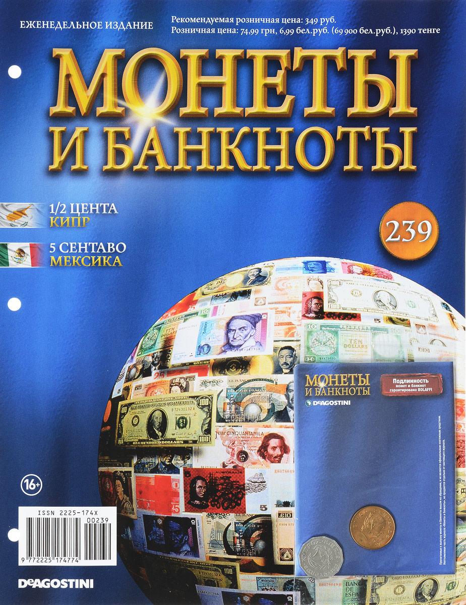 Журнал Монеты и банкноты №239 монеты в сургуте я продаю