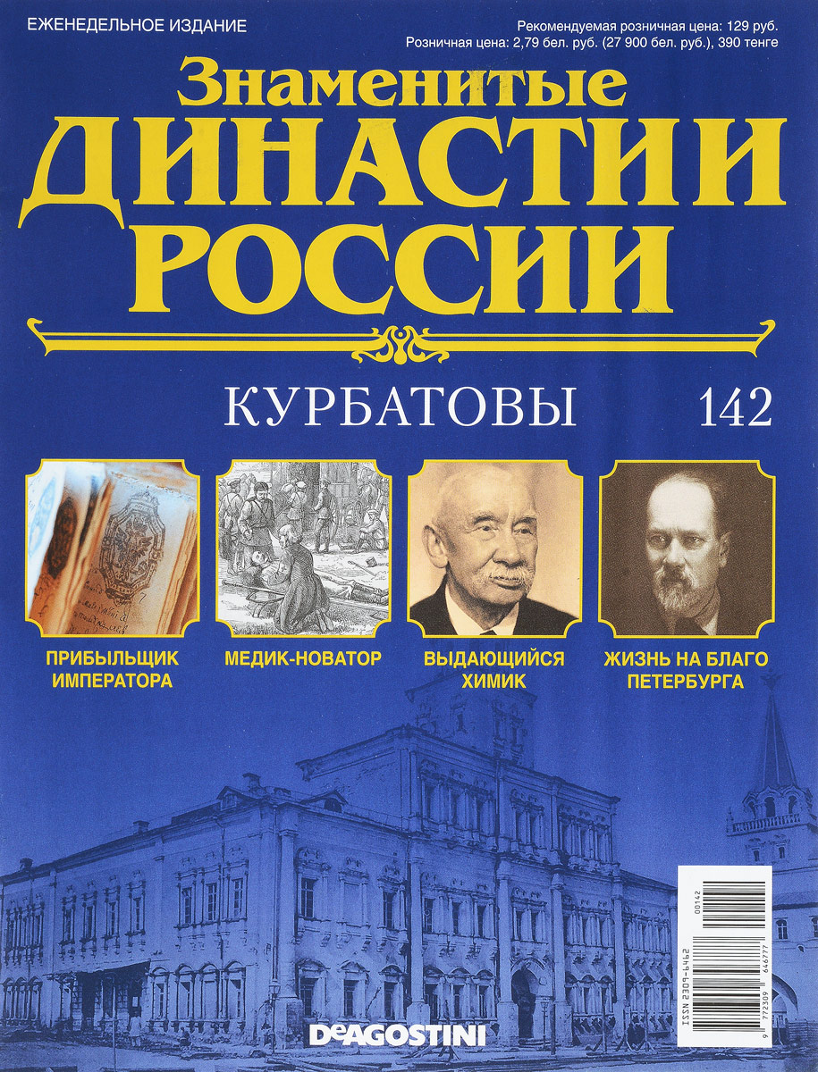 Журнал Знаменитые династии России №142 картины из истории детства знаменитых музыкантов