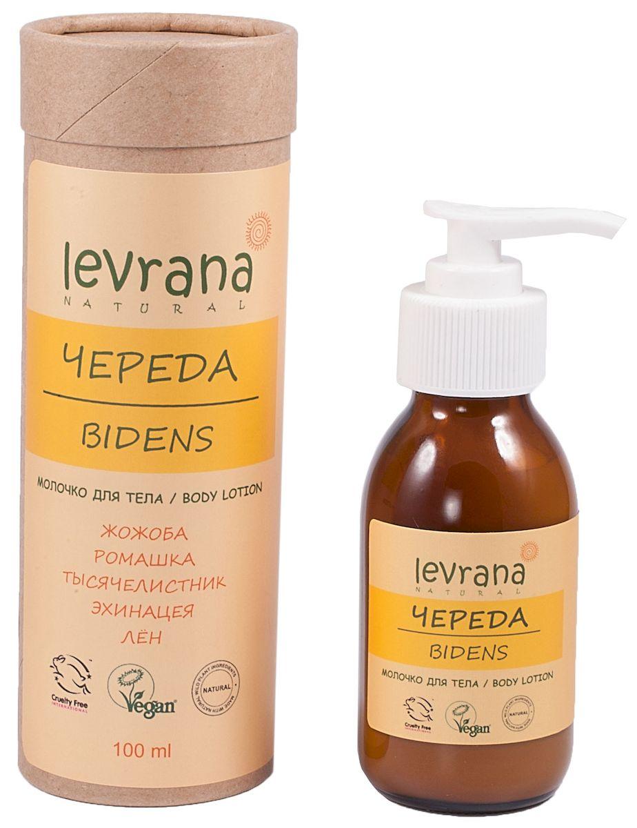 Levrana Молочко для тела Череда, 100 мл7284613Молочко для тела Череда, бережная защита Вашей кожи. Очень лёгкая текстура прекрасно впитывается, увлажняет и питает кожу.