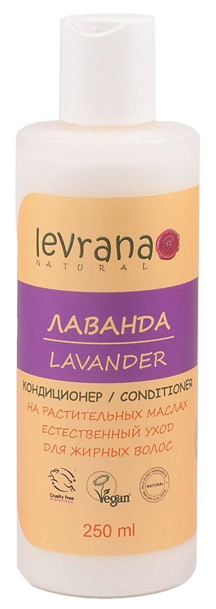 Levrana Кондиционер для жирных волос Лаванда, 250 млB064004Кондиционер для волос можно по праву назвать бальзамом для волос, так как входящие в состав растительные масла и экстракты питают и укрепляют волосы.