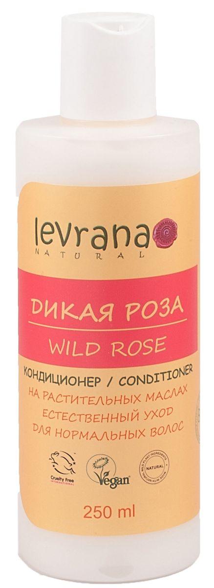 Levrana Кондиционер для нормальных волос Дикая Роза, 250 млAC-2233_серыйКондиционер для волос можно по праву назвать бальзамом для волос, так как входящие в состав растительные масла и экстракты питают и укрепляют волосы.