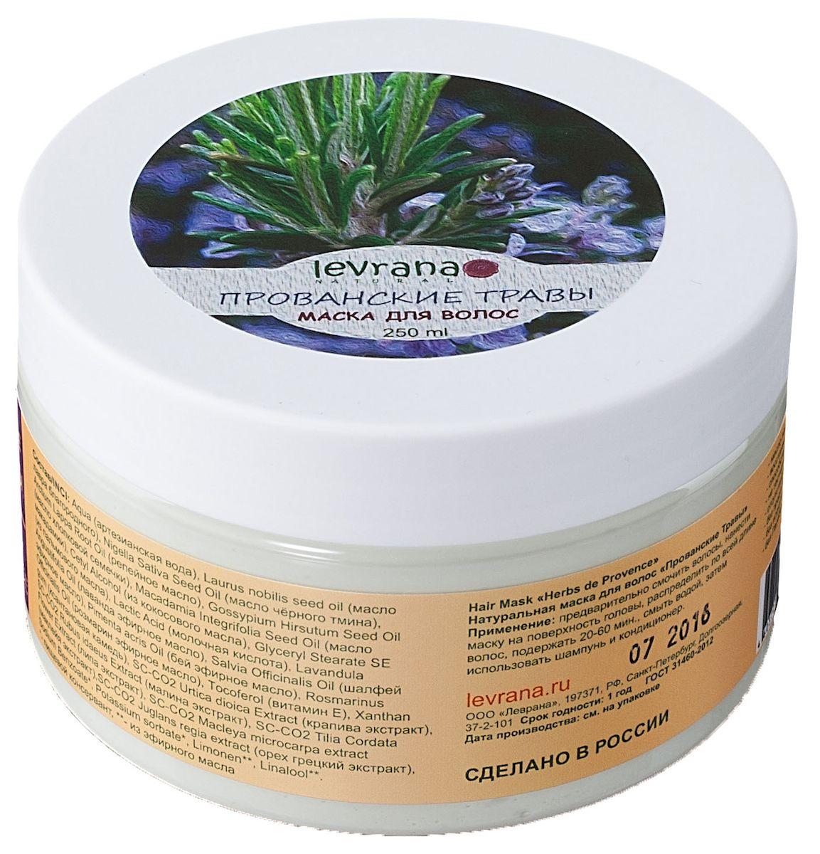Levrana Маска для волос Прованские травы, 250 мл2087227Рецептура масок разработана так, чтобы максимально, в короткие сроки, помочь вашим волосам, делая их крепкими, густыми и шелковистыми.