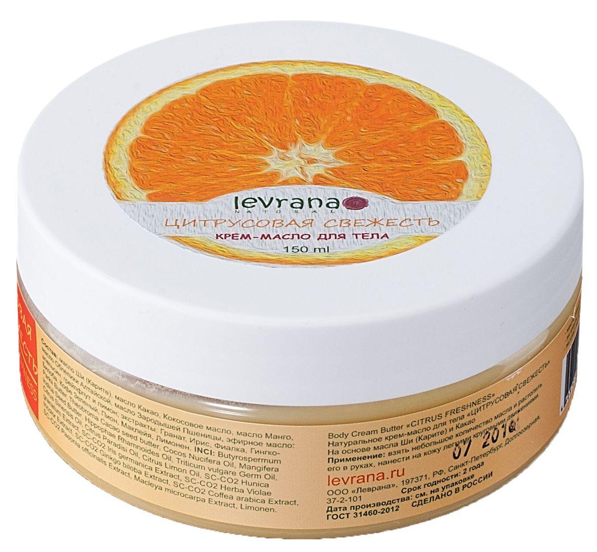 Levrana Крем-масло Цитрусовая свежесть, 150 млKPHC03Используйте крем-масло для всего тела сразу после банных процедур, оно приятно смягчает и увлажняет кожу, а также насыщает ее витаминами.