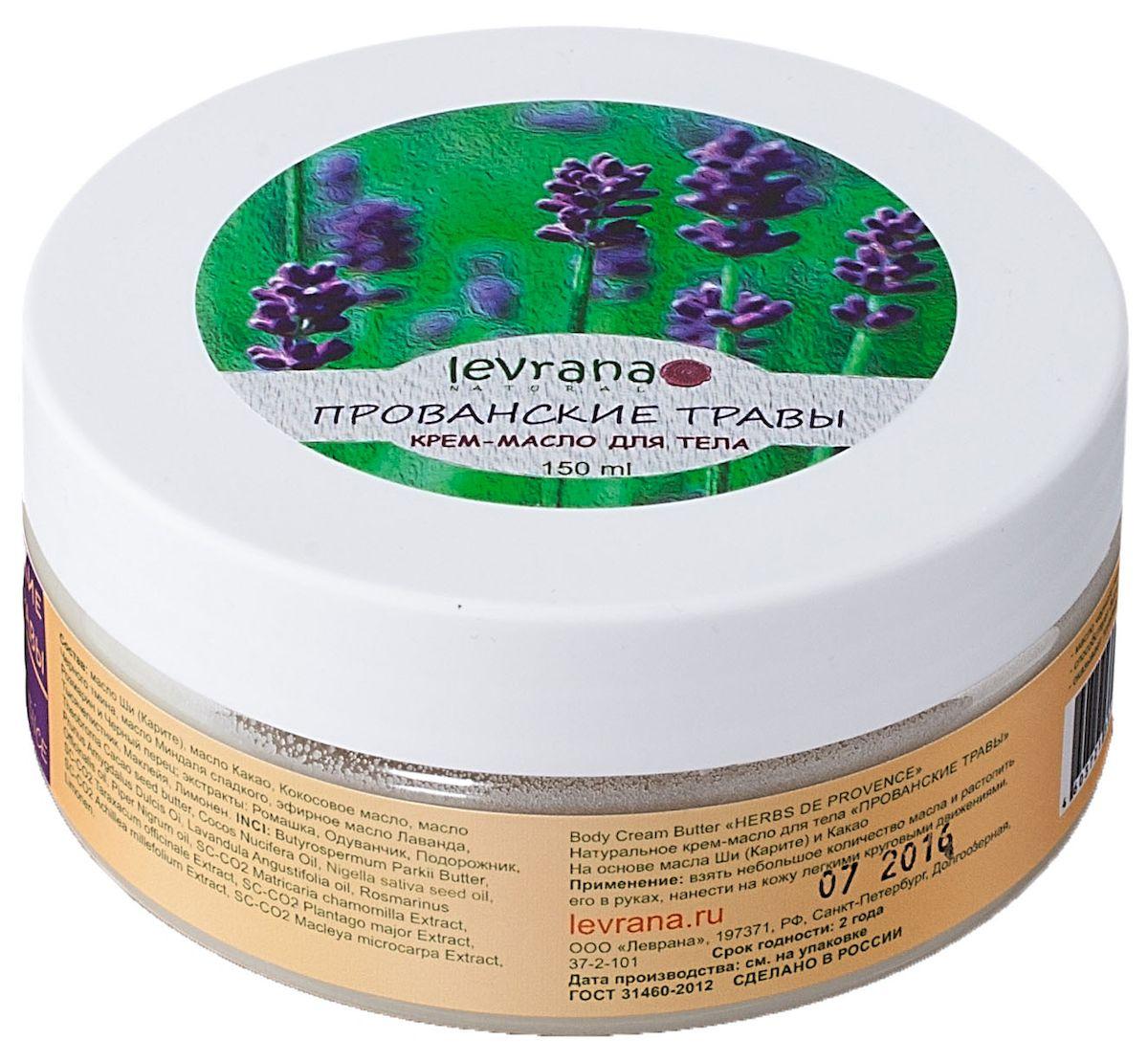 Levrana Крем-масло Прованские травы, 150 мл7289267Используйте крем-масло для всего тела сразу после банных процедур, оно приятно смягчает и увлажняет кожу, а также насыщает ее витаминами.