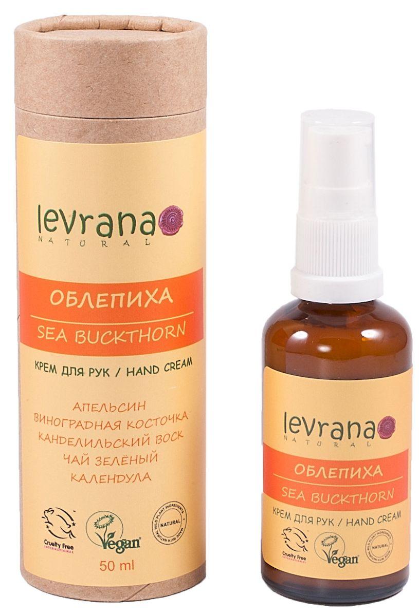 Levrana Крем для рук Облепиха, 50 мл086-0-34103Крем для рук Облепиха это ежедневная защита и увлажнение кожи. Только натуральные растительные ингредиенты быстро питают и насыщают кожу естественными витаминами.Благодаря своему составу крем очень мягкий, быстро впитывающийся, создает легкую защитную пленку, которая увлажняет и предотвращает руки от внешнего воздействия и преждевременного старения.В состав крема входят уникальные по своим свойствам масла облепихи, расторопши, льна, а также канделильсикий воск, экстракты календулы и зверобоя, которые не только питают кожу рук, но и быстро восстанавливают, заживляют кожу. Экстракт огурца осветляет тон, и благодаря витамину Е помогает укрепить ногти