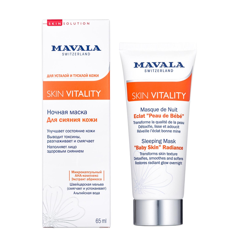 Mavala Ночная Маска для сияния кожи Skin Vitality Sleeping Mask Baby Skin Radiance 65 мл215-031-93419Недостаток сна, стресс, загрязнения окружающей среды, сигаретный дым – все это приводит к несовершенству кожи, нездоровому и «усталому» виду. Кожа теряет свое естественное сияние выглядит старше своих лет.Специалисты лаборатории Mavala создали проникающую ночную маску для сияния кожи, которая улучшает состояние кожи и возвращает ей свежий и здоровый вид. Маска имеет деликатную кремовую текстуру. Наносится на ночь, быстро впитывается и не оставляет ощущения липкости. Содержит сбалансированный микроинкапсулированный АНА-комплекс, который выводит токсины и деликатно удаляет омертвевшие клетки, вызывающие тусклый цвет лица. Ночь за ночью состояние кожи улучшается, к ней возвращается свежесть и естественное сияние. Кожа становится невероятно мягкой и шелковистой.Результат заметен ужу после первого применения.Без масел и парабенов.Формулы средств Skin Vitality являются уникальными, они разработаны специалистами собственной лаборатории Mavala в Женеве. Средства созданы на базе экологически чистых натуральных экстрактов из Швейцарии и наиболее эффективных и безопасных дерматологических ингредиентов. Эффективность клинически доказана и подтверждена научно, путем независимого тестирования среди женщин.