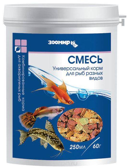 Корм для рыб Зоомир Смесь, 250 мл101246Универсальный корм для большинства обитателей аквариумов. Представляет собой кормовую смесь, состоящую из мотыля, дафнии, гаммаруса - цельных или в составе гранул и хлопьев. Гранулы и хлопья содержат также рыбную и травяную муку, дрожжи, витаминный комплекс и вещества, способствующие проявлению яркой естественной окраски рыб. Богатый состав обеспечивает необходимое разнообразие и удовлетворение потребностей рыб в питании. Рекомендуется для регулярного кормления большинства аквариумных рыб, черепах, лягушек, моллюсков и ракообразных.Состав: гаммарус, дафния, мотыль, мука рыбная, мука травяная, мука пшеничная, мука кукурузная, соевый белок, морские водоросли, витаминный комплекс.
