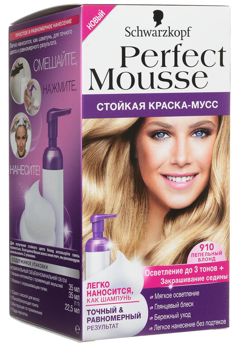 Perfect Mousse Стойкая краска-мусс оттенок 910 Пепельный блонд, 35 мл9353573ПРИДАЙТЕ ВОЛОСАМ ИНТЕНСИВНЫЙ ГЛЯНЦЕВЫЙ БЛЕСК!100% стойкости, 0% аммиака.Хотите окрасить волосы без лишних усилий? Попробуйте самый простой способ! Легкое дозирование и равномерное нанесение без подтеков благодаря удобному флакону-аппликатору и насыщенной текстуре мусса. С Perfect Mousse добиться идеального цвета невероятно легко!Уважаемые клиенты!Обращаем ваше внимание на возможные изменения в дизайне упаковки. Качественные характеристики товара остаются неизменными. Поставка осуществляется в зависимости от наличия на складе.