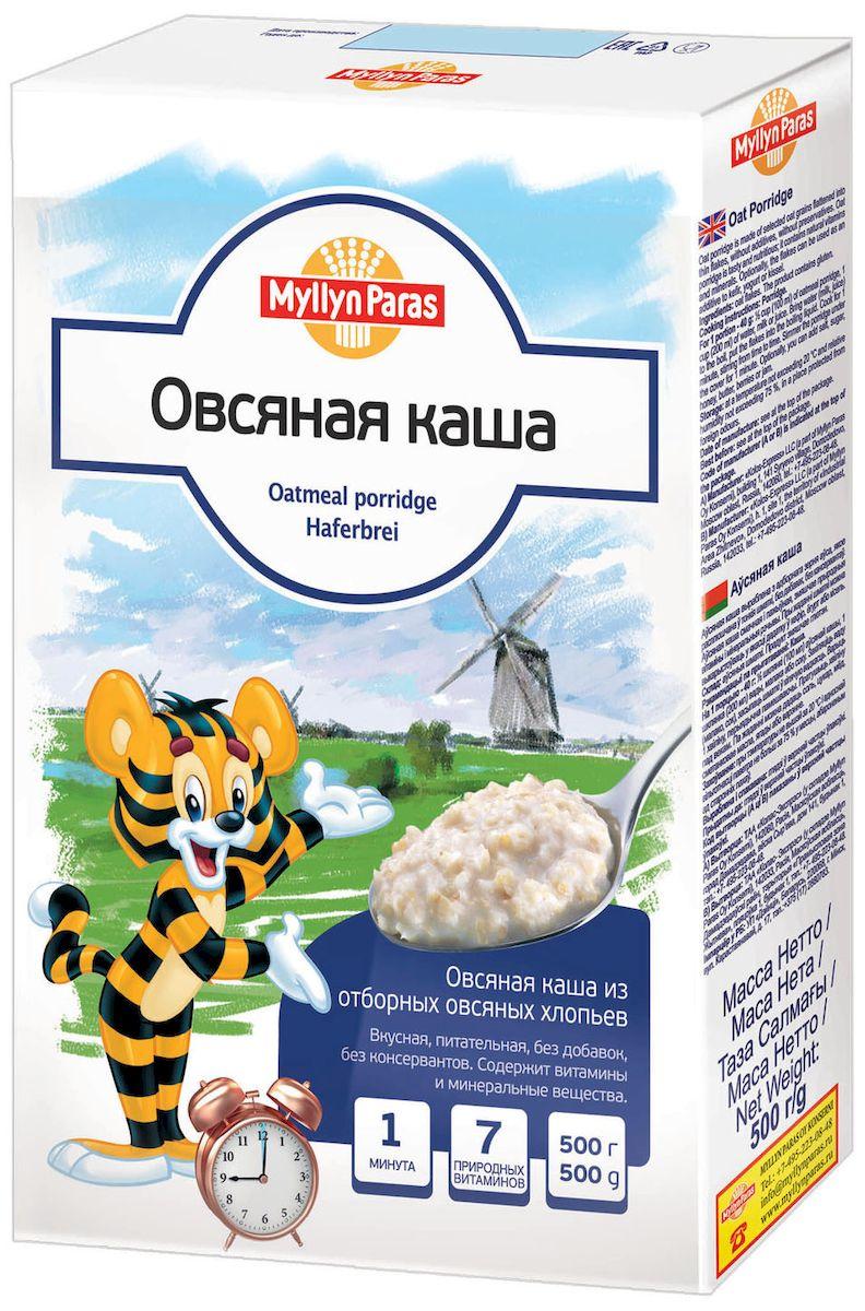 Myllyn Paras каша овсяная, 500 г0120710Овсяная каша Мюллюн Парас изготовлена из отборных овсяных зерен, расплющенных в тонкие хлопья, без добавок, не содержит консервантов. Содержит витамины и минеральные вещества. Она великолепно подходит для приготовления детской каши. Также можно использовать в качестве добавки в йогурт или кисель.