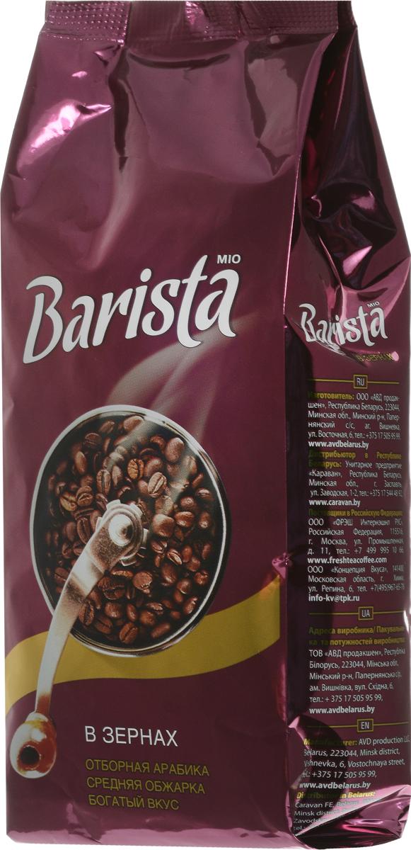 Barista MIO кофе в зернах, 250 г0120710Кофе в зернах Barista MIO имеет плотный, горьковато-сладкий вкус с тонким шоколадным оттенком. Золотистая пенка завершит идеальную композицию.