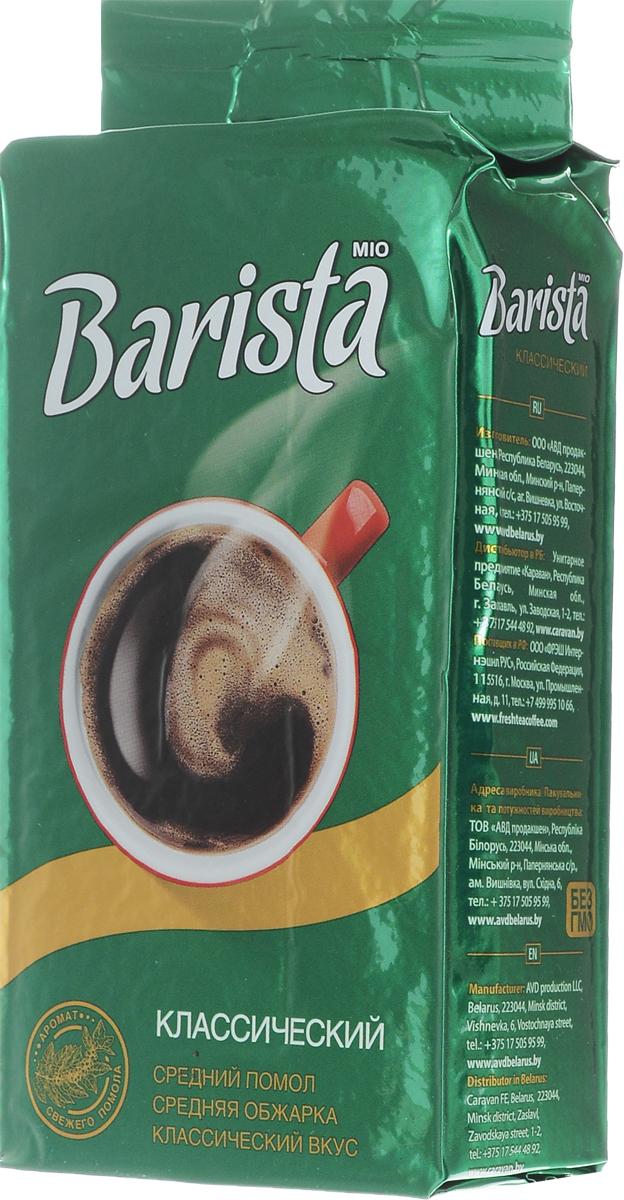 Barista MIO кофе молотый классический, 250 г0120710Молотый кофе средней крепости Barista MIO имеет сбалансированный многогранный, плотный вкус с легкой кислинкой в послевкусии.