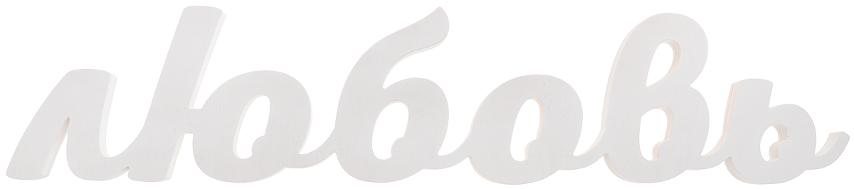 Табличка декоративная Magellanno Любовь, цвет: белый, 92 х 19 см54 009312Декоративная табличка Magellanno Любовь,выполненная из фанеры, идеально подойдет к интерьерам в стиле лофт, прованс, кантри, тем самым украсив любую комнату в вашем доме.А также табличка Оранжевый Слоник Любовь способна дополнить вашу фотосессию в день свадьбы, придав ей оригинальности и смысла.Размер таблички: 92 х 19 см.Толщина таблички: 1,8 см.