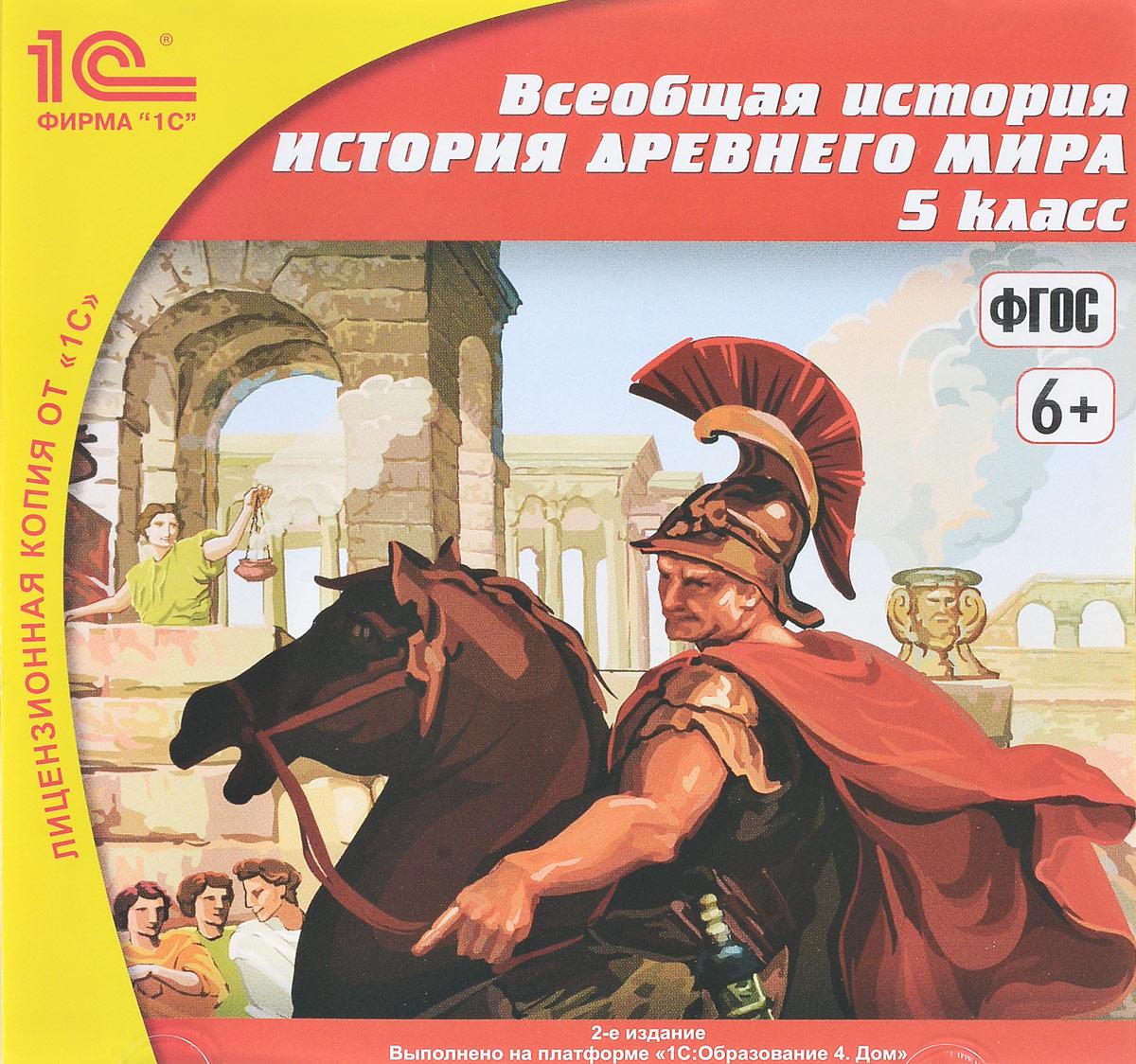 1С:Школа. Всеобщая история. История древнего мира. 5 класс