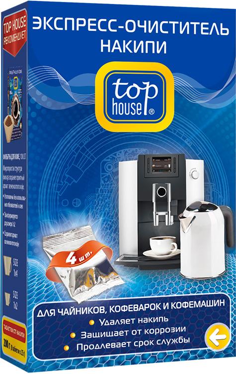 Экспресс-очиститель накипи Top House для чайников, кофеварок и кофемашин, 4 х 50 г6.295-875.0Удаляет накипь. Предотвращает образование коррозии в процессе использования. Разработан на основе органических безопасных компонентов. Не содержит агрессивных кислот и токсичных компонентов. Бережно относится к внутренним деталям приборов. Продлевает срок службы. Сокращает расход электроэнергии.