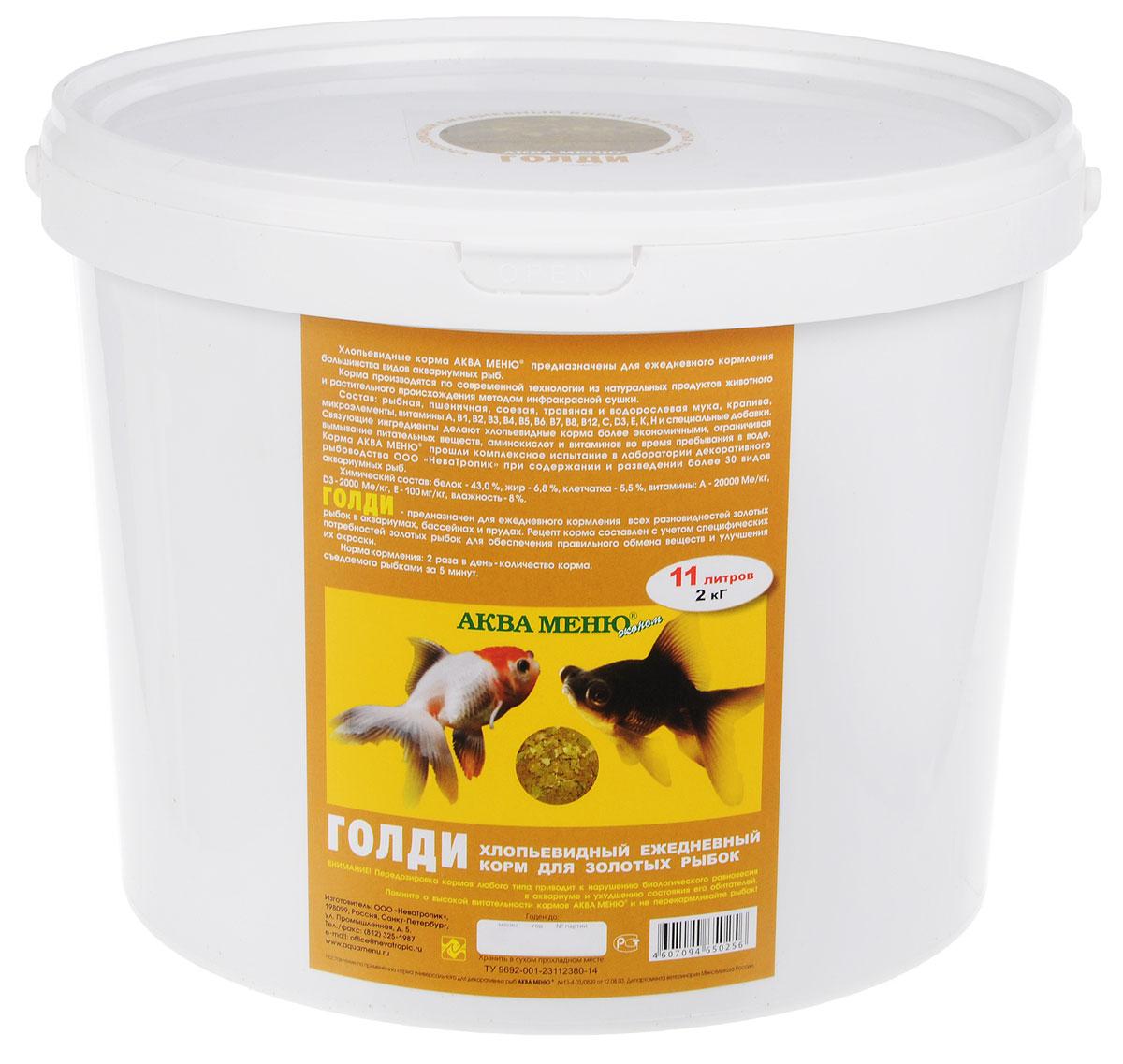 Корм Aquamenu Голди, для золотых рыбок, 11 л (2 кг)7075Хлопьевидный корм Aquamenu Голди предназначен для ежедневного кормления большинства видов аквариумных рыб. Корм производится по современной технологии из натуральных продуктов животного и растительного происхождения методом инфракрасной сушки. Связующие ингредиенты делают корм более экзотичным, ограничивая вымывание питательных веществ, аминокислот и витаминов во время пребывания в воде. Рецепт корма составлен с учетом специфических потребностей золотых рыбок для обеспечения правильного обмена веществ и улучшения их окраски.Состав: рыбная, пшеничная, соевая, травяная и водорослевая мука, крапива, микроэлементы, витамины A, B1, B2, B3, B4, B5, B6, B7, B8, B12, C, D3, E, K, H и специальные добавки.Товар сертифицирован.