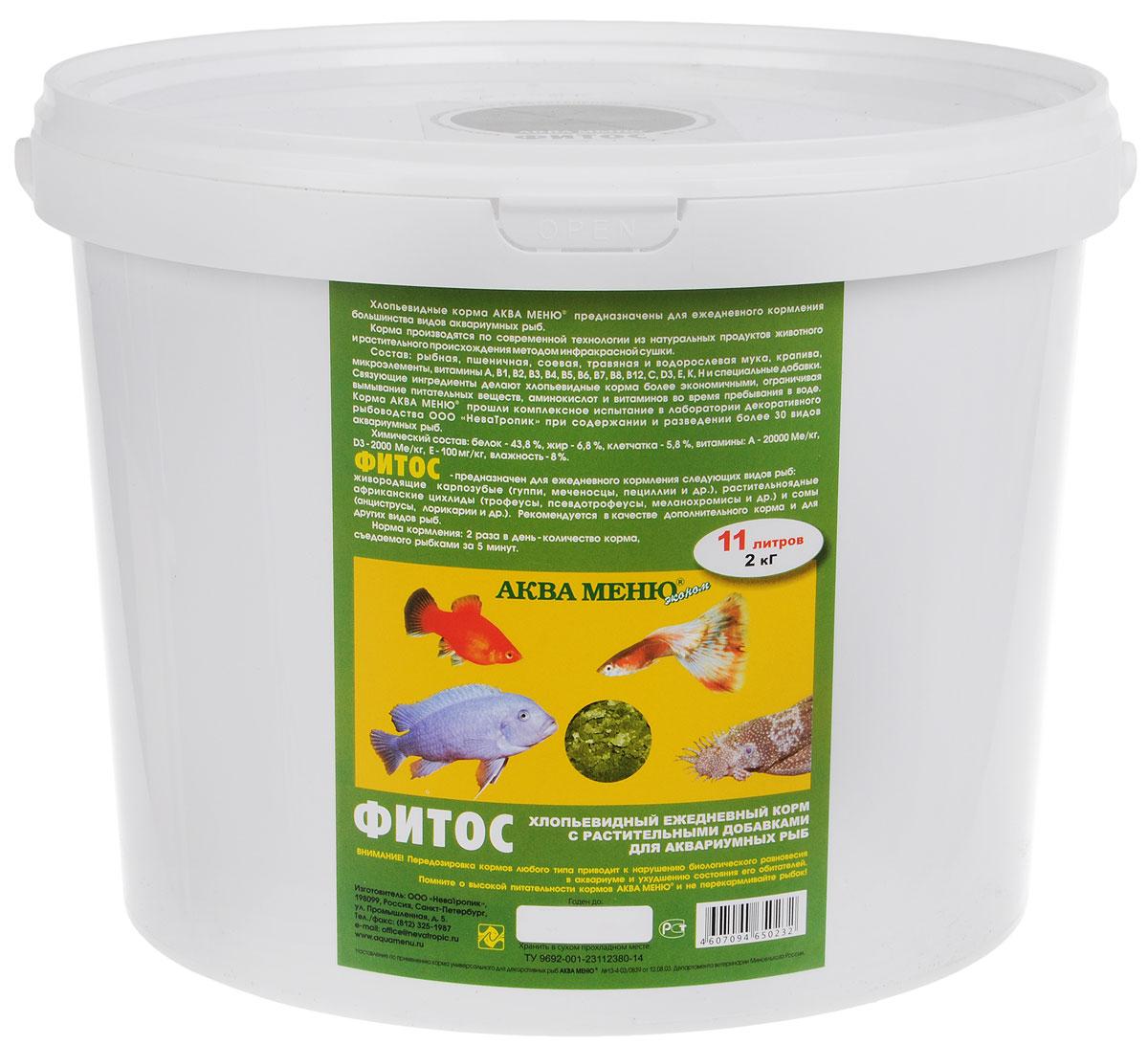 Корм Aquamenu Фитос, с растительными добавками, 11 л (2 кг)7662Хлопьевидный корм Aquamenu Фитос предназначен для ежедневного кормления большинства видов аквариумных рыб. Корм производится по современной технологии из натуральных продуктов животного и растительного происхождения методом инфракрасной сушки. Связующие ингредиенты делают корм более экзотичным, ограничивая вымывание питательных веществ, аминокислот и витаминов во время пребывания в воде. Aquamenu Фитос предназначен для ежедневного кормления следующих видов рыб: живородящие карпозубые (гуппи, меченосцы, пециллии и др.), растительноядные африканские цихлиды (трофеусы, псевдотрофеусы, меланохромисы и др.) и сомы (анциструсы, лорикарии и др.). Корм рекомендуется в качестве дополнительного корма и для других видов рыб.Состав: рыбная, пшеничная, соевая, травяная и водорослевая мука, крапива, микроэлементы, витамины A, B1, B2, B3, B4, B5, B6, B7, B8, B12, C, D3, E, K, H и специальные добавки.Товар сертифицирован.