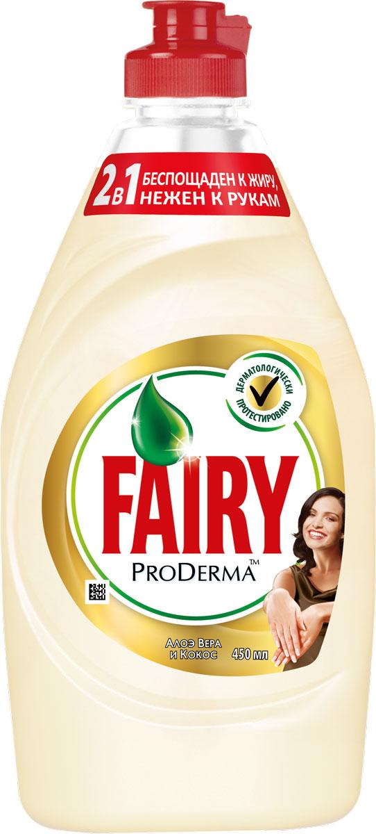 Средство для мытья посуды Fairy ProDerma Алоэ вера и кокос, 450 млFR-81563000Средство для мытья посуды Fairy ProDerma не только отлично справится с жиром, но и позаботится о коже ваших рук. Новая, более концентрированная формула с пена-эффектом глубоко проникает в жир и расщепляет его изнутри, позволяя отмыть в 2 раза больше посуды. Активные компоненты настолько эффективны, что запросто растворят жир даже в холодной воде. Fairy - безопасный продукт, разработанный в европейском научно-исследовательском центре (Brussels Innovation Centre) и полностью соответствующий ГОСТу РФ. Протестирован дерматологами. Основные преимущества:- Отмывает в 2 раза больше посуды- Быстро справляется с засохшим жиром- Мягкий для рук- Полностью смывается водой- Пена-эффект делает средство еще более экономичнымТовар сертифицирован.
