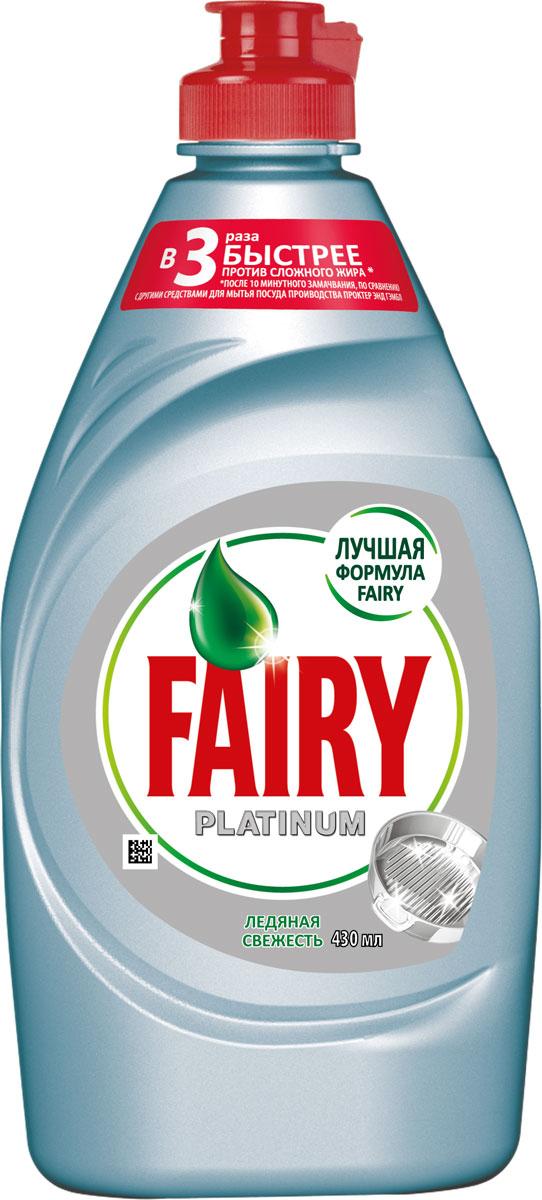 Средство для мытья посуды Fairy Platinum Ледяная свежесть, 430 мл787502Fairy Platinum - лучшая формула Fairy, которая еще быстрее справляется со сложным жиром. До 3х раз быстрее удаляет сложный жир (по сравнению с другим средством для посуды P&G) Попробуйте новинку Fairy для ручного мытья посуды. Новая, более концентрированная формула с Пена-Эффектом глубоко проникает в жир и расщепляет его изнутри, позволяя отмыть до 2х раз больше посуды. А активные компоненты настолько эффективны, что запросто растворят жир даже в холодной воде. Fairy - безопасный продукт, разработанный в европейском научно исследовательском центре (Brussels Innovation Centre) и полностью соответствующий ГОСТу РФ, и полностью смывается с посуды. Основные преимущества:• Отмывает в 2 раза больше посуды• Быстро справляется с засохшим жиром• Мягкий для рук• Полностью смывается водойДоступна в разных отдушках. Пена эффект делает средство еще более экономичным. Для мытья нанесите небольшое количество Fairy на губку.