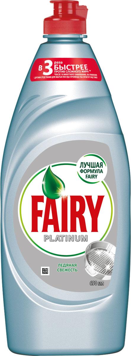 Средство для мытья посуды Fairy Platinum Ледяная свежесть, 650 млFR-81573201Средство для мытья посуды Fairy Platinum быстро справляется со сложным жиром. Новая, более концентрированная формула с пена-эффектом глубоко проникает в жир и расщепляет его изнутри, позволяя отмыть в 2 раза больше посуды. Активные компоненты настолько эффективны, что запросто растворят жир даже в холодной воде. Fairy - безопасный продукт, разработанный в европейском научно-исследовательском центре (Brussels Innovation Centre) и полностью соответствующий ГОСТу РФ. Основные преимущества:- Отмывает в 2 раза больше посуды- Быстро справляется с засохшим жиром- Мягкий для рук- Полностью смывается водой- Пена-эффект делает средство еще более экономичнымТовар сертифицирован.