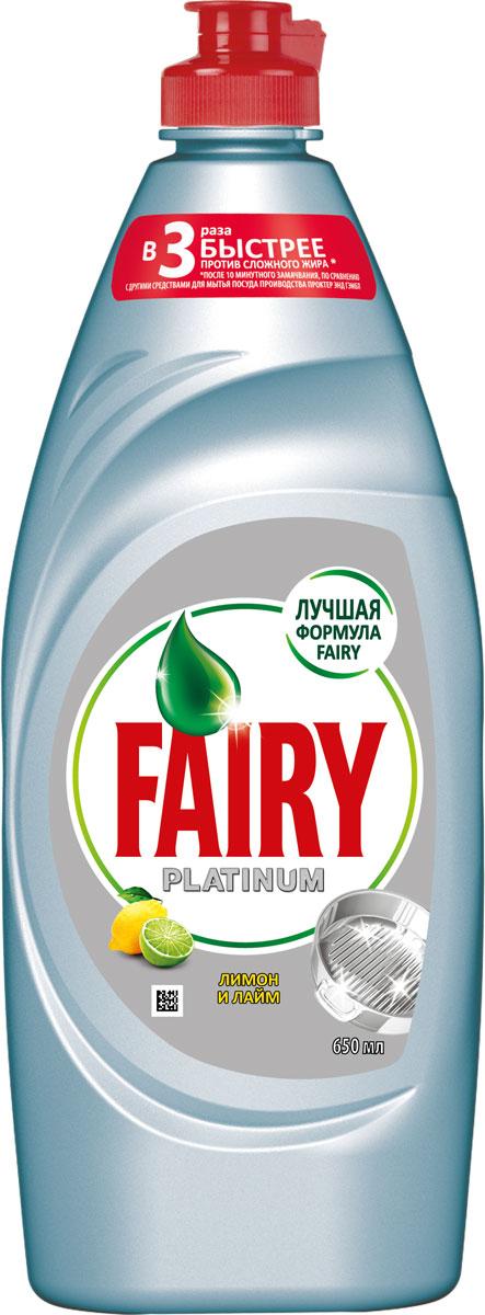 Средство для мытья посуды Fairy Platinum Лимон и лайм, 650 мл6.295-875.0Средство для мытья посуды Fairy Platinum быстро справляется со сложным жиром. Новая, более концентрированная формула с пена-эффектом глубоко проникает в жир и расщепляет его изнутри, позволяя отмыть в 2 раза больше посуды. Активные компоненты настолько эффективны, что запросто растворят жир даже в холодной воде. Fairy - безопасный продукт, разработанный в европейском научно-исследовательском центре (Brussels Innovation Centre) и полностью соответствующий ГОСТу РФ. Основные преимущества:- Отмывает в 2 раза больше посуды- Быстро справляется с засохшим жиром- Мягкий для рук- Полностью смывается водой- Пена-эффект делает средство еще более экономичнымТовар сертифицирован.