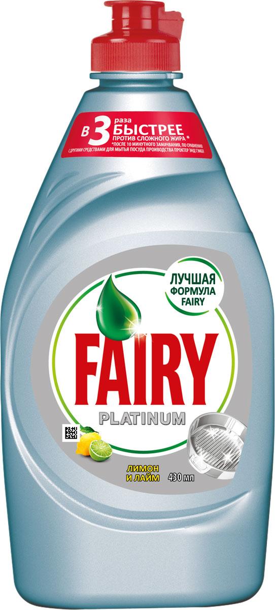 Средство для мытья посуды Fairy Platinum Лимон и лайм, 430 мл10503Средство для мытья посуды Fairy Platinum быстро справляется со сложным жиром. Новая, более концентрированная формула с пена-эффектом глубоко проникает в жир и расщепляет его изнутри, позволяя отмыть в 2 раза больше посуды. Активные компоненты настолько эффективны, что запросто растворят жир даже в холодной воде. Fairy - безопасный продукт, разработанный в европейском научно-исследовательском центре (Brussels Innovation Centre) и полностью соответствующий ГОСТу РФ. Основные преимущества:- Отмывает в 2 раза больше посуды- Быстро справляется с засохшим жиром- Мягкий для рук- Полностью смывается водой- Пена-эффект делает средство еще более экономичнымТовар сертифицирован.