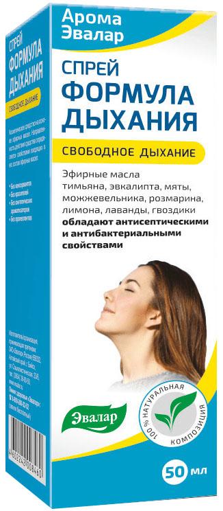 """Арома Эвалар Спрей для горла Формула дыхания, 50 мл15032029Эфирные масла в составе спрея обладают антисептическим и антибактериальным эффектом. Арома Эвалар спрей """"Формула дыхания"""" – косметическое средство на основе эфирных масел тимьяна, эвкалипта, мяты, можжевельника, розмарина, лимона, лаванды, гвоздики. Направленность действия средства определяется свойствами входящих в его состав эфирных масел, которые обладают антисептическим и антибактериальным эффектом. Масло эвкалипта и мяты – обладают противовоспалительным действием. Масло гвоздики и тимьяна – обладают антибактериальными свойствами. Масло лимона и розмарина – обладают антисептическим действием, способствуют повышению иммунитета. Масло лаванды и можжевельника – обладают дезинфицирующими свойствами. Состав: вода, полиоксил-40-гидрогенезированное касторовое масло, эфирные масла эвкалипта, мяты, можжевельника, розмарина, лимона, тимьяна, гвоздики, лаванды; ментол, камфора, спирт этиловый. Товар не является лекарственным средством. Могут быть противопоказания и следует предварительно проконсультироваться со специалистом."""