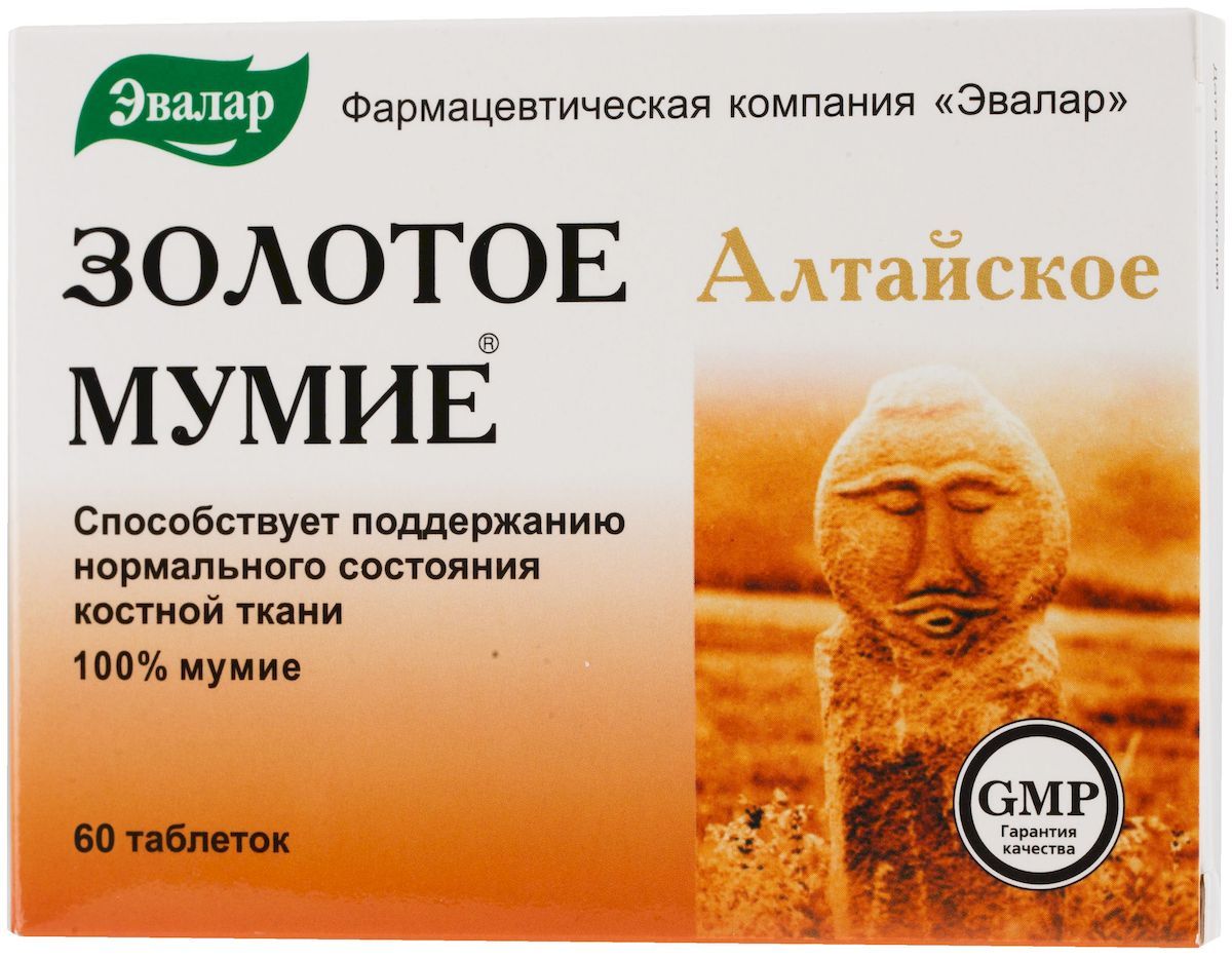 Эвалар Золотое Мумие Алтайское, очищенное, 60 таблетокGESS-131100% очищенное алтайское мумие, изготовленное по оригинальной технологии, которая позволяет максимально сохранить активно действующие вещества: витамины, аминокислоты и более 30 микро- и макроэлементов с высокой биодоступностью. Настоящий золотой стандарт алтайского мумие! Золотое мумие Эвалар: способствует более быстрому восстановлению костной ткани при травмах; усиливает процессы регенерации (самовосстановления) тканей; повышает защитные силы организма; именно Золотое мумие Эвалар стало самым продаваемым в России – марка №1 среди БАД с мумие.Гарантия качества: производится по международному стандарту качества GMP.Состав: мумие очищенное — 0,2 г/табл. Товар не является лекарственным средством. Могут быть противопоказания и следует предварительно проконсультироваться со специалистом.