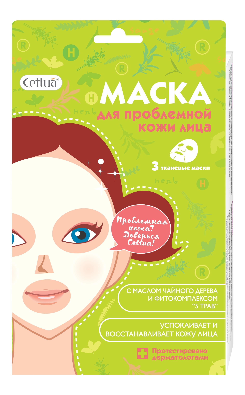 Cettua Маска для Проблемной кожи лица, 3 маскиFS-00897Проблемная кожа? Доверься Cettua! Маска для проблемной кожи благодаря маслу чайного дерева подсушивает и предотвращает появление прыщей. Фитокомплекс из пяти трав (лаванда, листья чайного дерева, эвкалипт, яблочная мята, шалфей) обеспечивает увлажняющее и успокаивающее действие, устраняет жирный блеск. Кожа становится чистой, матовой и приобретает ухоженный вид. Трехслойная текстура тканевой маски обеспечивает максимальный эффект благодаря плотному контакту с кожей и эффективной доставке ингредиентов в глубокие слои кожи. Протестировано дерматологами. Cettua – тканевая косметика моментального эффекта. Красивая и здоровая кожа – легче, чем ты думаешь!