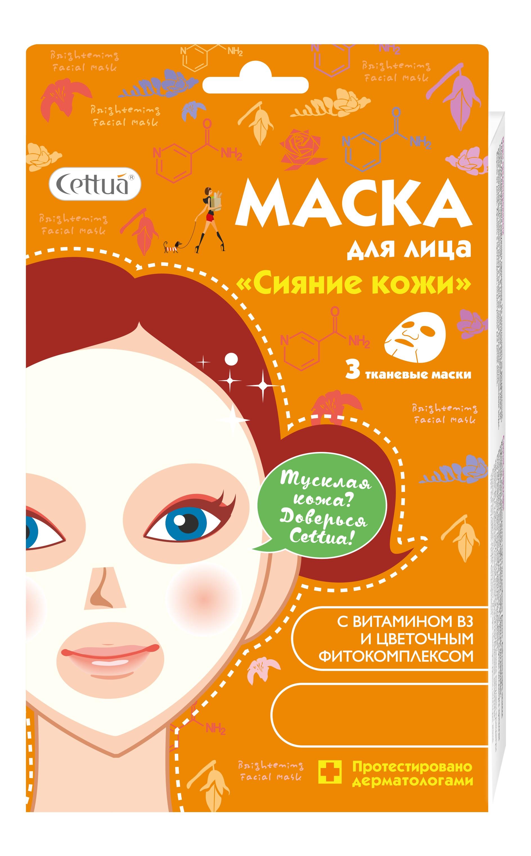 Cettua Маска для лица Сияние кожи, 3 маскиFS-00897Тусклая кожа? Доверься Cettua! Маска «Сияние кожи» специально разработана для выравнивания цвета кожи, ее питания и восстановления. Цветочный фитокомплекс (японская жимолость, марокканская роза, белая лилия, фрезия и жасмин) и масло Ши питают и успокаивают кожу, снимают следы усталости и стресса. Витамин В3 выравнивает тон кожи, уменьшает покраснения. Кожа мягкая, ровная и сияющая! Мягкая и удобная тканевая маска сделана из 100% хлопка. Протестировано дерматологами. Cettua – тканевая косметика моментального эффекта. Красивая и здоровая кожа – легче, чем ты думаешь!