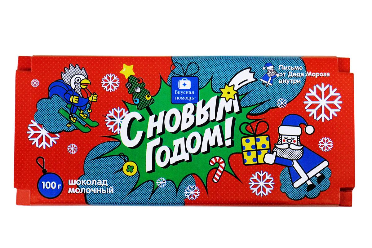 Вкусная помощь Шоколад молочный с арахисом, 100 г0120710ШОКОЛАД. УРА! Очень многие сладкоежки ищут у нас шоколад, но шоколада не находят, вместо этого обнаруживают горы мармелада. В этом году мы для вас добавили много шоколадных подарков!