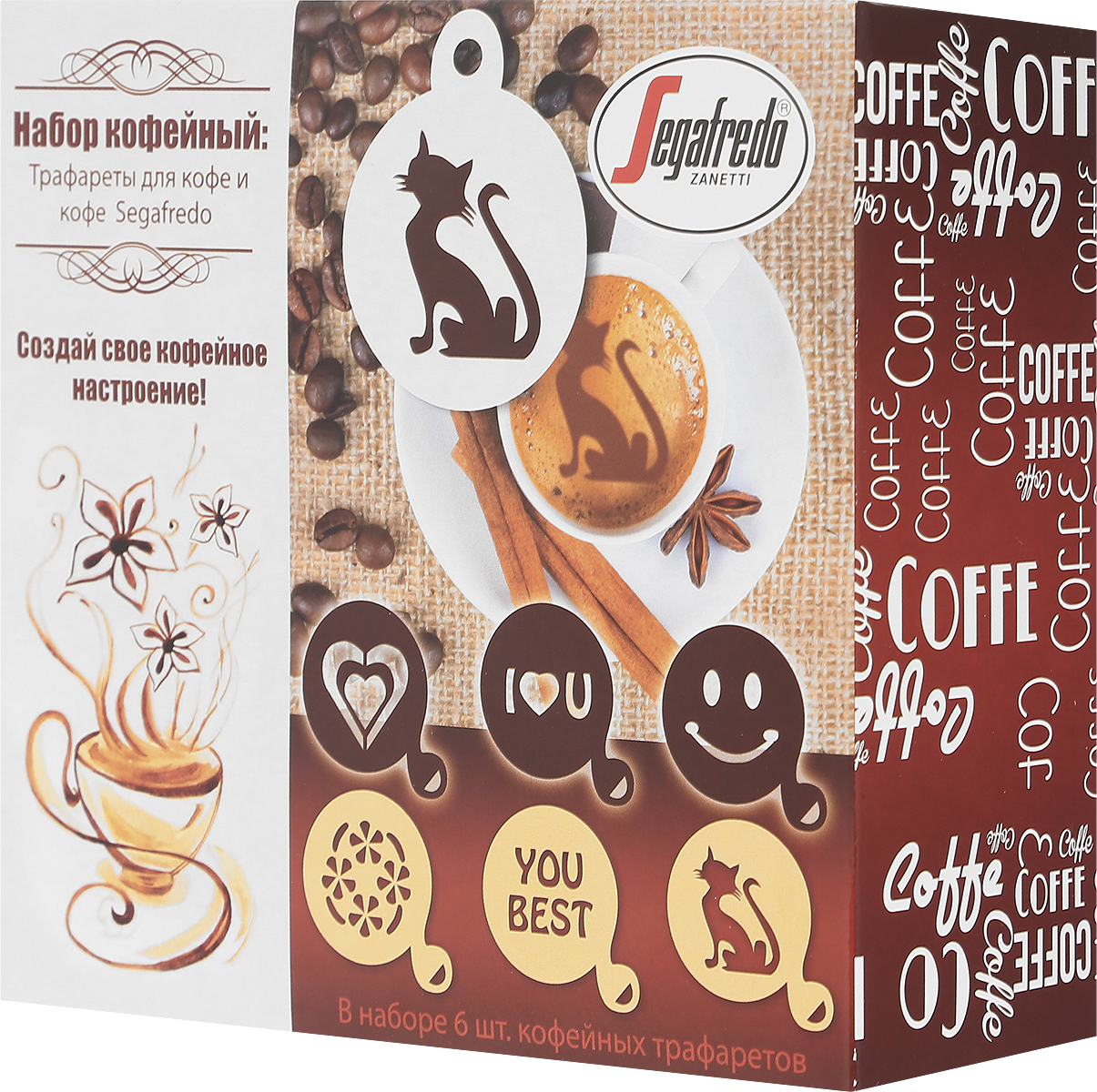 Segafredo Набор № 2 кофе молотый Buono, 100 г + трафареты для кофе, 6 штDGCaffeКофейный набор Segafredo - необычный набор, который сделает церемонию кофепития особенной и романтичной, ведь в состав набора, помимо кофе, входят 6 трафаретов для создания рисунков на кофейной пенке! Теперь вы получите не только заряд бодрости от тонизирующего напитка, но и хорошее настроение от созданного изображения на кофейной пенке!Такие трафареты можно использовать для выпечки, печенья и тортов, чтобы сделать из такого десерта картинку.Материал трафаретов: полипропилен. Страна-изготовитель: Китай. Диаметр трафарета без держателя - 85 мм, диаметр с держателем - 110 мм. Срок годности не ограничен.