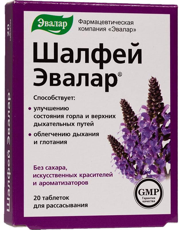 Эвалар Шалфей, 20 таблеток для рассасывания Эвалар