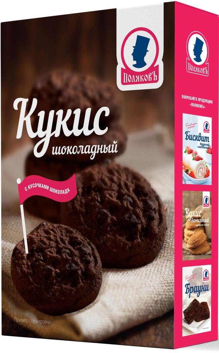 Поляковъ Кукис шоколадный с кусочками шоколада смесь для приготовления, 300 г0120710Это высококачественная смесь для приготовления изысканного шоколадного печенья - хрустящего, нежного и воздушного. Идеальное сочетание песочного теста, легкого шоколадного аромата и шоколадных кусочков внутри печенья порадует даже самых взыскательных гурманов. Подается к чаю или кофе, а в горячем виде необыкновенно вкусно с холодным молоком.