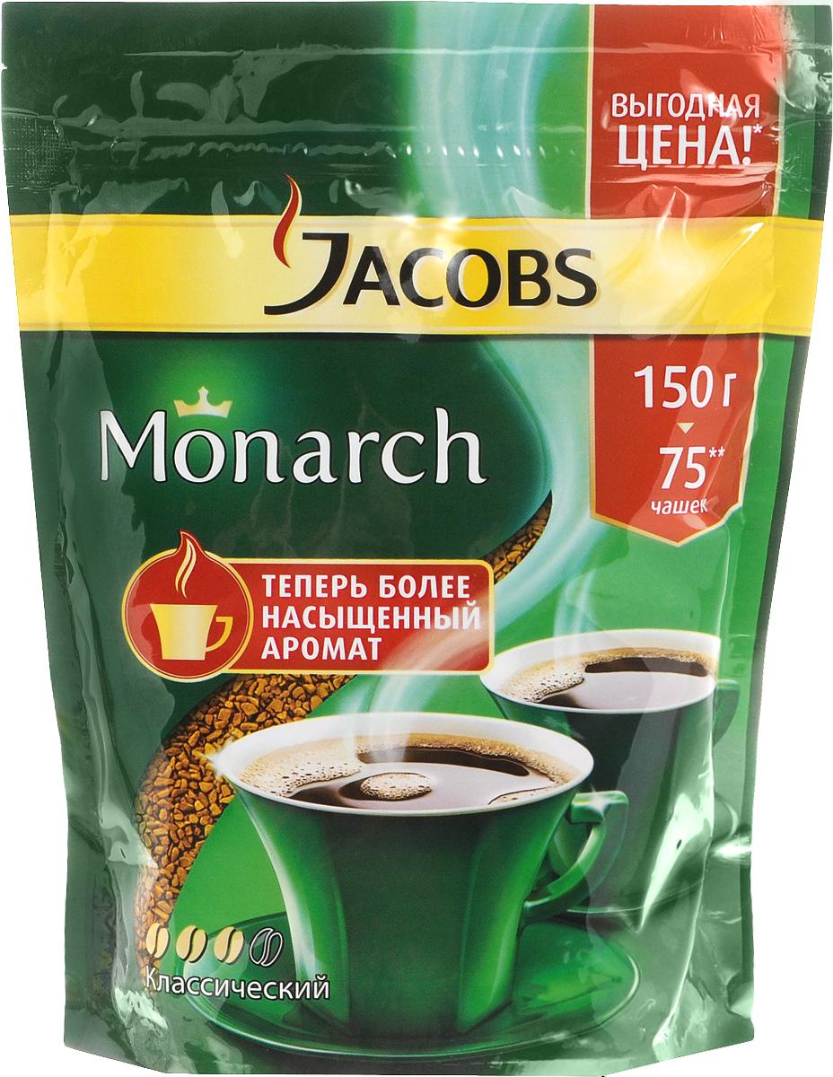 Jacobs Monarch кофе растворимый, 150 г (пакет)101246В благородной теплоте тщательно обжаренных зерен скрывается секрет подлинной крепости и притягательного аромата кофе Jacobs Monarch. Заварите чашку кофе Jacobs Monarch, и вы сразу почувствуете, как его уникальный притягательный аромат окружит вас и создаст особую атмосферу для теплого общения с вашими близкими.Так рождается неповторимая атмосфера Аромагии кофе Jacobs Monarch.