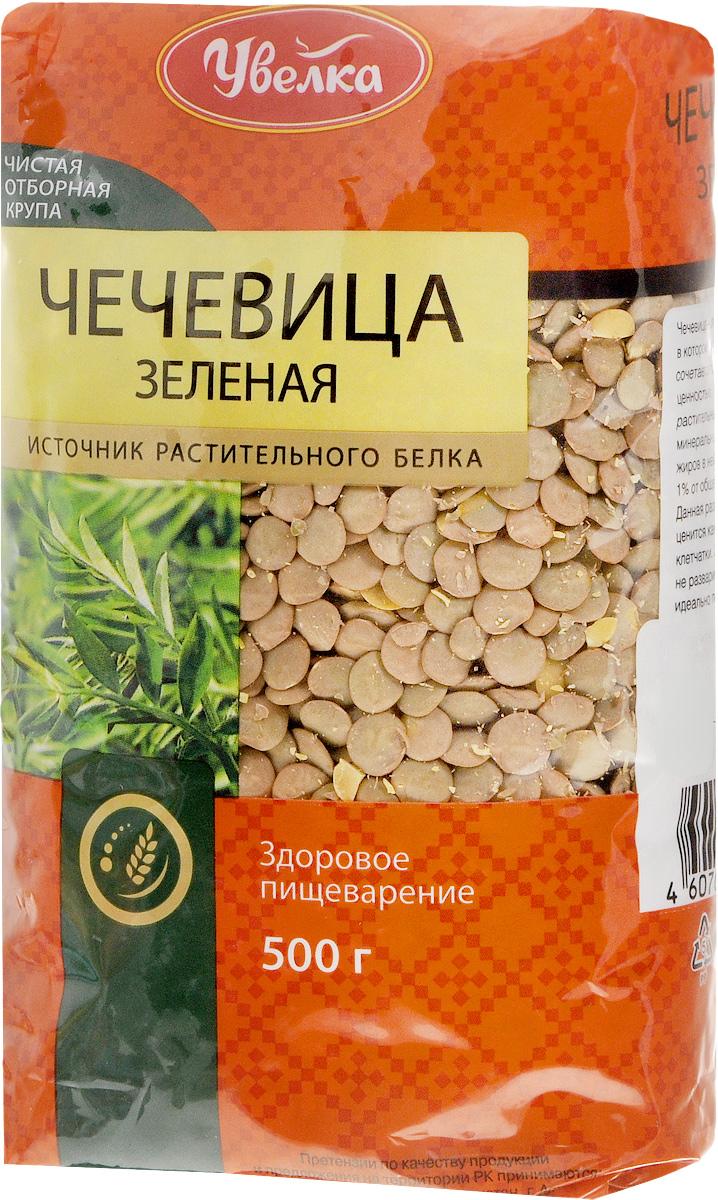 Увелка чечевица зеленая, 500 г0120710Чечевица - это уникальный продукт, в котором низкая калорийность сочетается с высокой питательной ценностью. Чечевица богата растительным белком, витаминами, минеральными веществами, а вот жиров в ней совсем мало – чуть более 1% от общего состава. Данная разновидность чечевицы ценится как богатый источник клетчатки. Зеленая чечевица не разваривается при варке, поэтому идеально подходит для салатов.