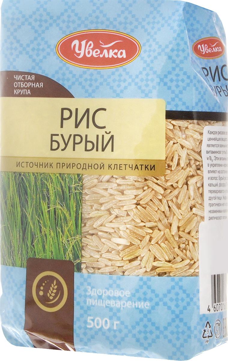Увелка рис бурый, 500 г0120710Каждое рисовое зерно – это кладезь ценнейших веществ. Бурый рис является важным источником витаминов группы В, а именно В1, В2, В3 и В6. Эти витамины помогают в укреплении нервной системы, влияют на состояние нашей кожи и волос. Бурый рис содержит железо, кальций, фосфор. Он легко переваривается и помогает усвоению другой пищи. Жира в рисе практически нет, что делает его незаменимым компонентом диетического питания.