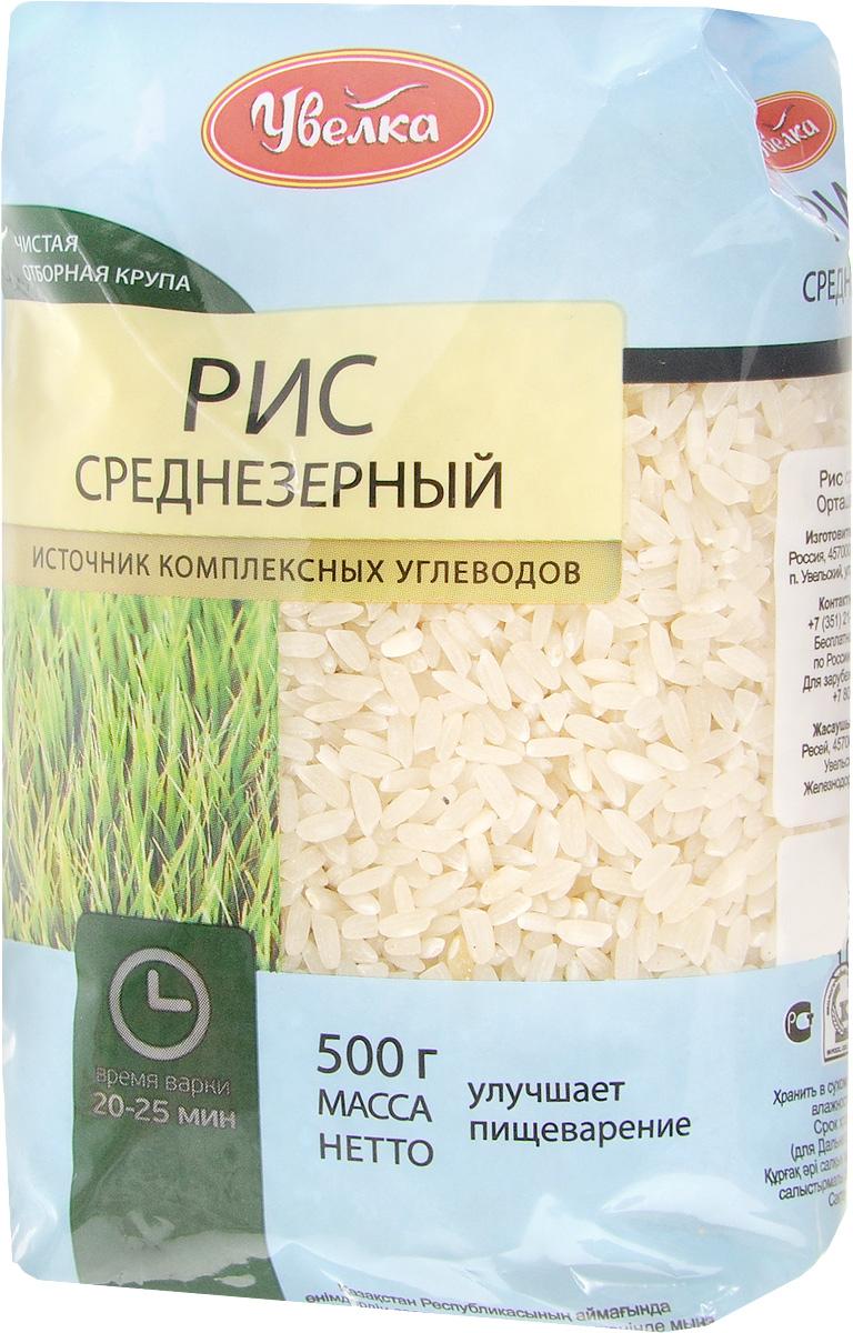 Увелка рис среднезерный, 500 г0120710Среднезерный сорт риса идеально подходит для приготовления плова. Особенность среднезерного риса в том, что он не такой клейкий и разваристый, как круглый рис, но и не такой твёрдый и неподатливый, как рис длиннозерный. Рис очень полезен для организма человека, ведь он не только восполняет энергозатраты, но и служит важным источником белков, углеводов, минералов, содержит мало жиров. Среднезерный рис подходит для подачи с соусом.