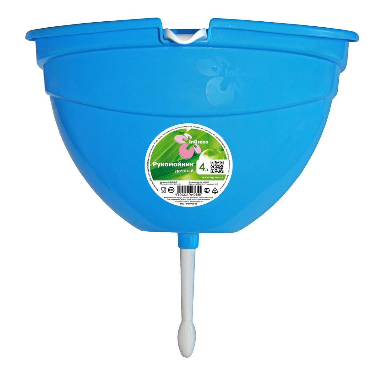 Рукомойник InGreen, цвет: синий, 4 л09840-20.000.00Современный и стильный рукомойник InGreen предназначен для дачи. Выполнен из высококачественного пластика и выдерживает отрицательные температуры (до -25 градусов), что позволяет ему спокойно пережидать зиму на улице. Крышка рукомойника расположена под небольшим углом и имеет специальный носик для слива дождевой воды, а также рифленую поверхность для удобного расположения мыла. Затвор плотно прилегает ко дну рукомойника, что предотвращает протекания воды.Размер рукомойника: 31,5 х 24,5 х 37 см.Объем рукомойника: 4 л.