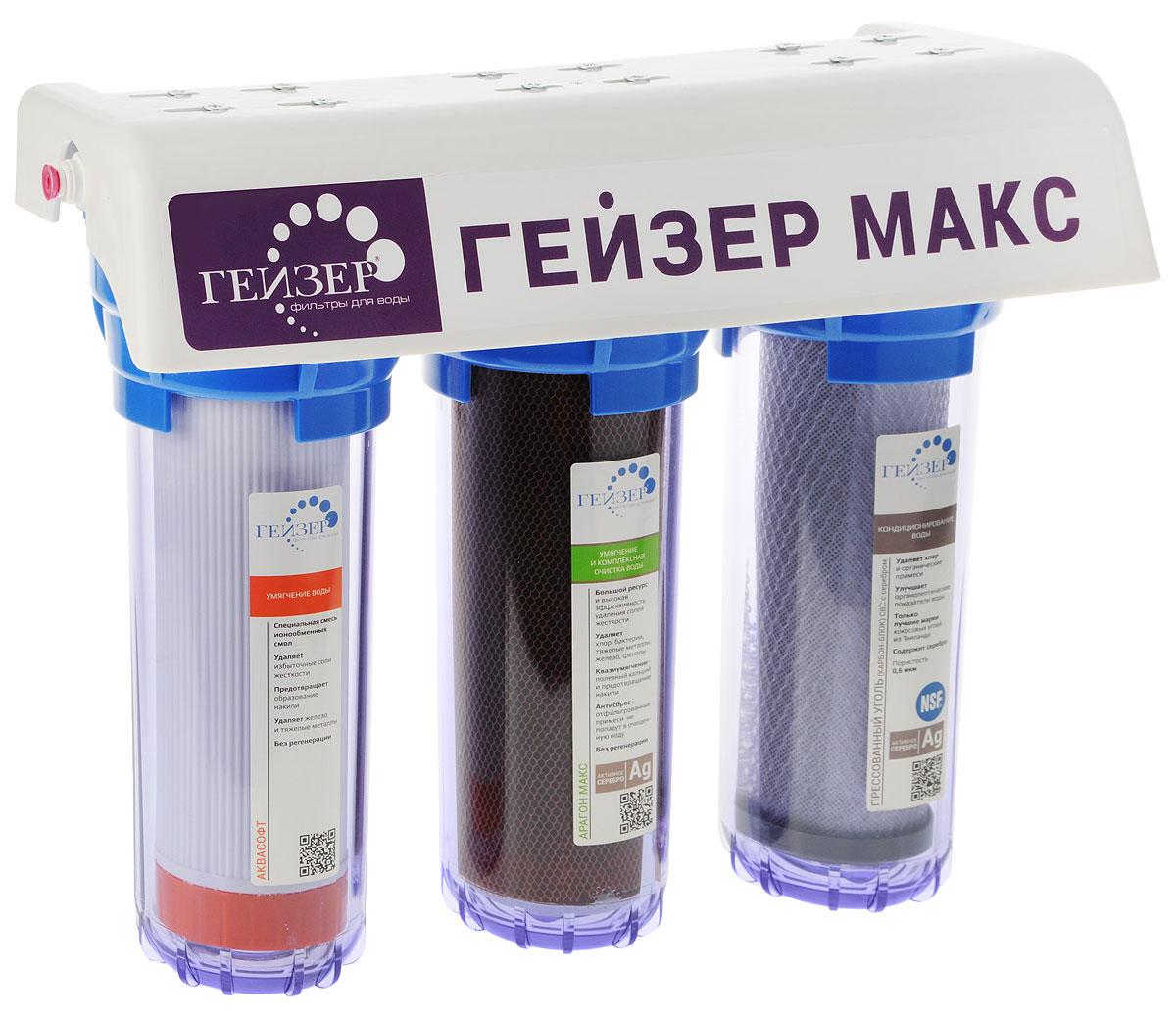 Фильтр трехступенчатый Гейзер Макс, для сверхжесткой воды, цвет: прозрачный68/5/3Трехступенчатый, саморегенерируемый фильтр Гейзер Макс применяется для очистки сверхжесткой воды. Признаки сверхжесткой воды: накипь белого цвета в чайнике после первого кипячения, частый белый налет на сантехнике, пленка в чае.Особенности фильтра:Максимальный ресурс по умягчению воды благодаря сочетанию картриджей AquaSoft и Арагон МАКС.Максимальная польза - устраняя избыточное количество карбоната кальция, Гейзер Макс сохраняет полезный минеральный состав воды.Максимальная экономия - Гейзер Макс экономит ваше время и деньги: для равномерной работы в течение года не требуется регенерация.Максимальный комфорт: компактный, удобный и легкий в установке и работе фильтр для умягчения воды - занимает не более 10% места под стандартной мойкой на вашей кухне. Один поворот ручки крана и у вас чистая и полезная вода.Максимальный эффект - 12 месяцев работы - отсутствие накипи и непревзойденный вкус кулинарных шедевров.Активное серебро в несмываемой форме подавляет размножение отфильтрованных бактерий.Самоиндикация ресурса - появление накипи или снижение напора воды указывают на необходимость замены картриджа.Антисброс - все отфильтрованные примеси необратимо задерживаются в лабиринтной структуре картриджа.Квазиумягчение - в процессе фильтрации через картридж Арагон вода насыщается полезным кальцием - Арагонитом (профилактика сердечно-сосудистых заболеваний). Очищенная вода при кипячении не образует накипи на нагревательных элементах.Состав картриджей фильтра:Аквасофт - специальная смесь ионообменных смол питьевого класса.Арагон Макс - уникальный картридж, разработанный специально для очистки жесткой воды.СВС - технология карбон-блок, удаляет оставшиеся органические примеси и улучшает органолептические показатели очищенной воды.Назначение картриджей:1-я ступень. Композитный картридж Аквасофт, фильтрующей средой которого является смесь ионообменных смол питьевого класса. Его эффективность по очистк