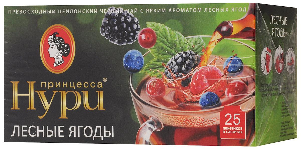 Принцесса Нури Ягодный черный чай в пакетиках, 25 шт