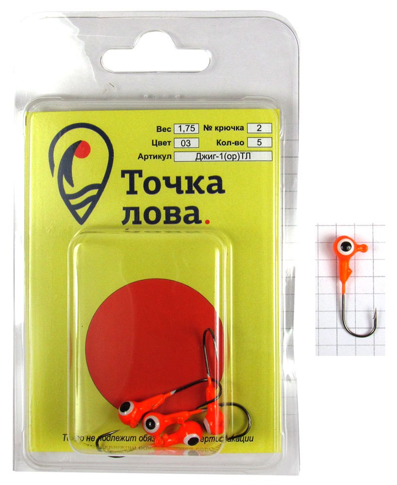 Джиг-головка Точка Лова Шар крашенный, цвет: оранжевый, белый, черный, крючок Kumho № 2/0, 1,75 г, 5 шт56956Джиг-головка Точка Лова Шар крашенный подходит для рыболовов, увлекающихся джиговой ловлей. Она окрашена, что само по себе уже привлекает рыбу. Рисунок глаза является точкой прицеливания для хищной рыбы, что уменьшает холостые поклевки. Благодаря окрашенной голове, джиг является более привлекательным для рыбы и позволяет комбинировать цвета с основной приманкой, что, как следствие, увеличивает количество поклевок и ваш улов.Джиги оснащены крепкими и острыми крючками Kuhmo.Джиговая снасть оптимальна для ловли судака, берша, окуня и щуки в труднодоступных местах, где блесны и воблеры зацепятся за корягу или наберут растительности.